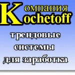 Kochetoff   трендовые системы для заработка