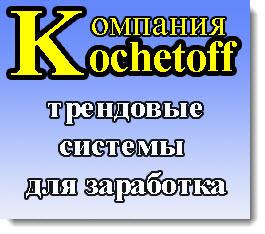 Kochetoff — трендовые системы для заработка