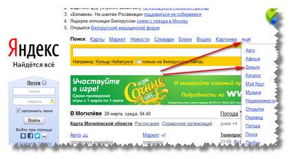 Яндекс деньги   как зарегистрировать кошелек?