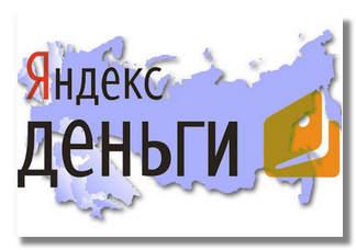 Яндекс деньги — как зарегистрировать кошелек?