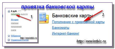 Как пополнить (положить) деньги в кошелек на счет Яндекс Деньги без комиссии
