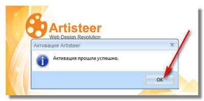 Как установить Artisteer