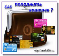 Яндекс кошелек как пополнить